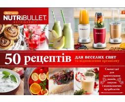 """Книга """"NutriBullet - 50 рецептов для веселых праздников и восстановления организма"""" (на укр. языке)"""