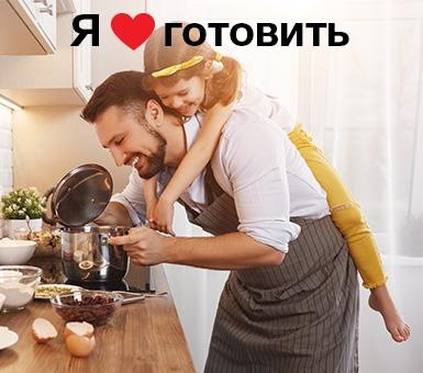 Я ❤ готовить